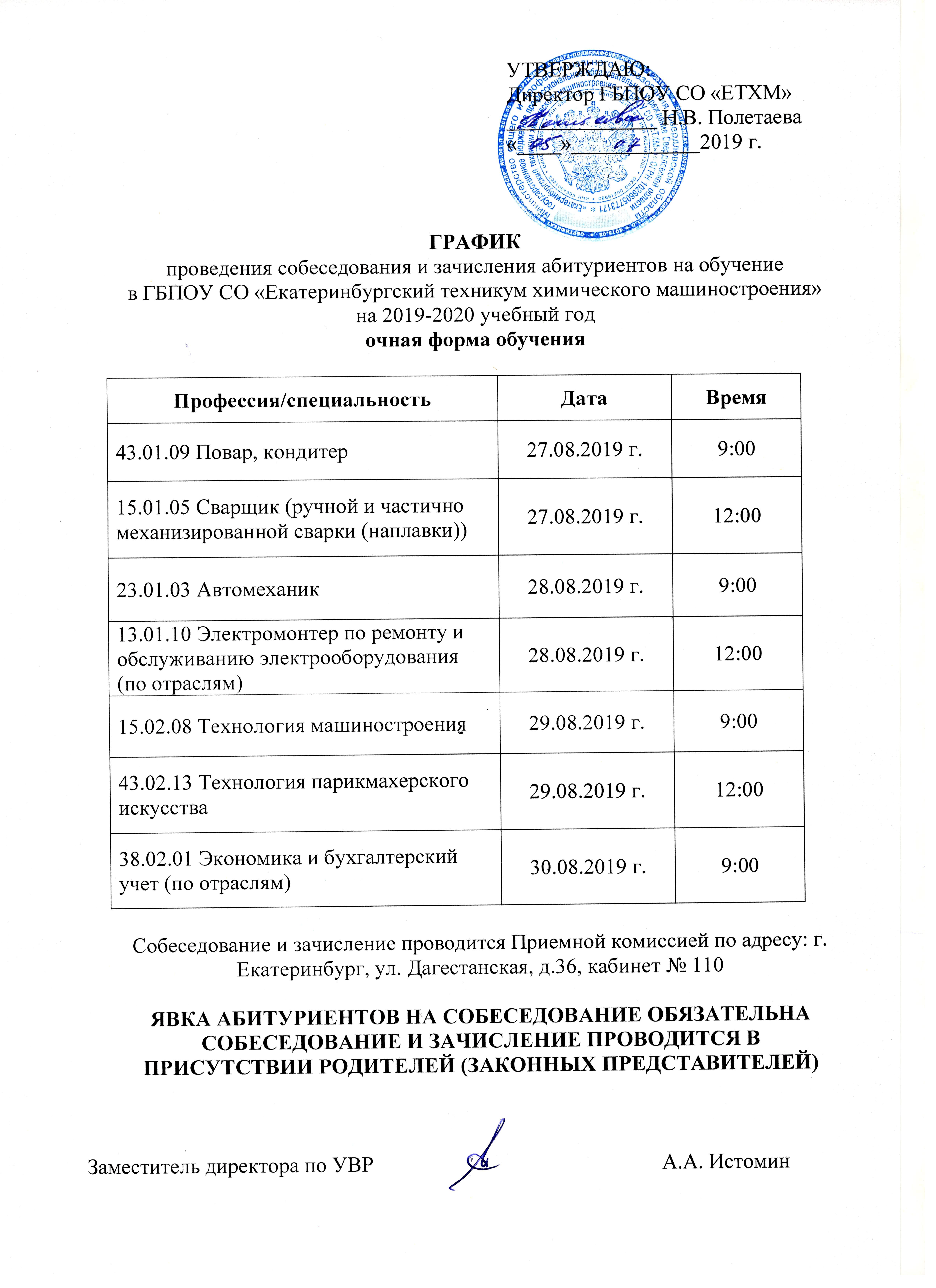 Заявление о возврате взысканной суммы судебными приставами